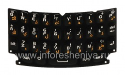 لوحة المفاتيح الأصلية لمنحنى BlackBerry 9360 / 9370 (لغات أخرى), الأسود والعربية