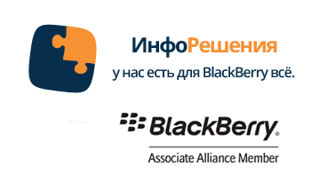 InfoResheniya is a BlackBerry Associate Alliance Member